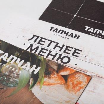 Печать меню - типография