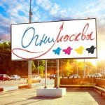 Широкоформатная печать в Москве для Outdoor рекламы