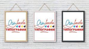 Печать афиш в Москве