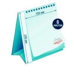 Календари настольные «Домики» с перекидным блоком (ИНДИВИДУАЛЬНЫЙ) 4х4 6 листов