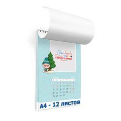 Календари перекидные А4 12 листов