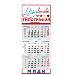 Квартальные календари миди